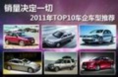销量决定一切 2011年TOP10车企车型推荐