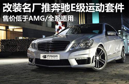 奔驰E级改装升级包 全系适用/或替AMG套件