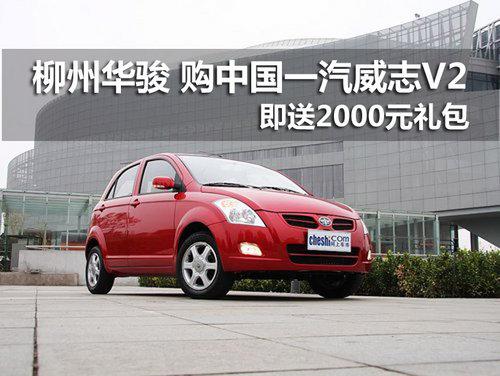 柳州华骏 购中国一汽威志v2送2000元礼包高清图片