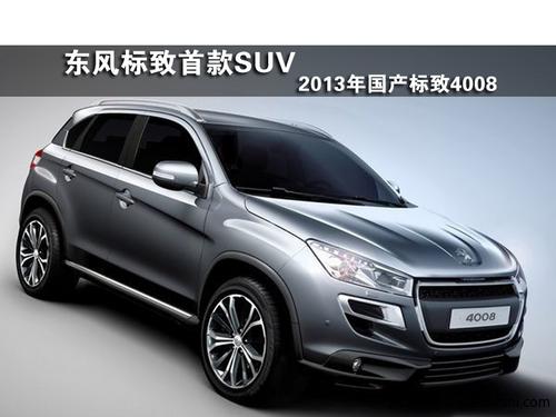 东风标致首款SUV 2013年国产标致4008高清图片