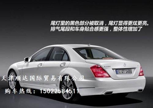 2012款奔驰S300价格优惠