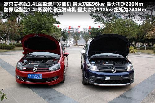 两个不同的选择 国产高尔夫/进口跨界版对比