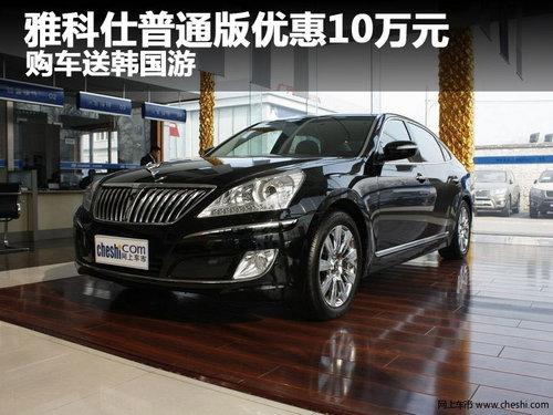 雅科仕普通版优惠10万元 购车送韩国游
