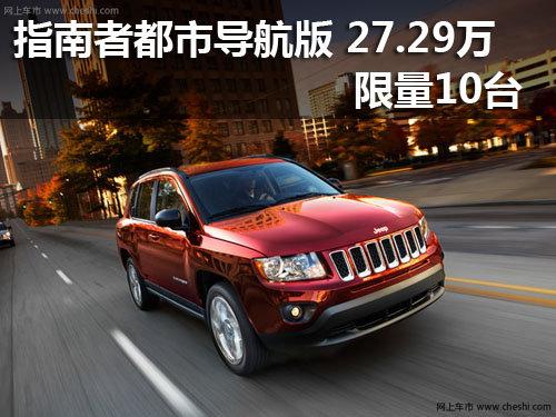 武汉jeep指南者汉海高清图片