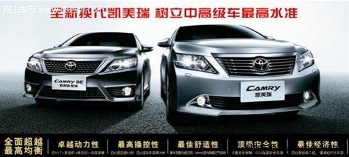 另外,全新换代凯美瑞采用了丰田独步全球的goa强度安全车身结构.