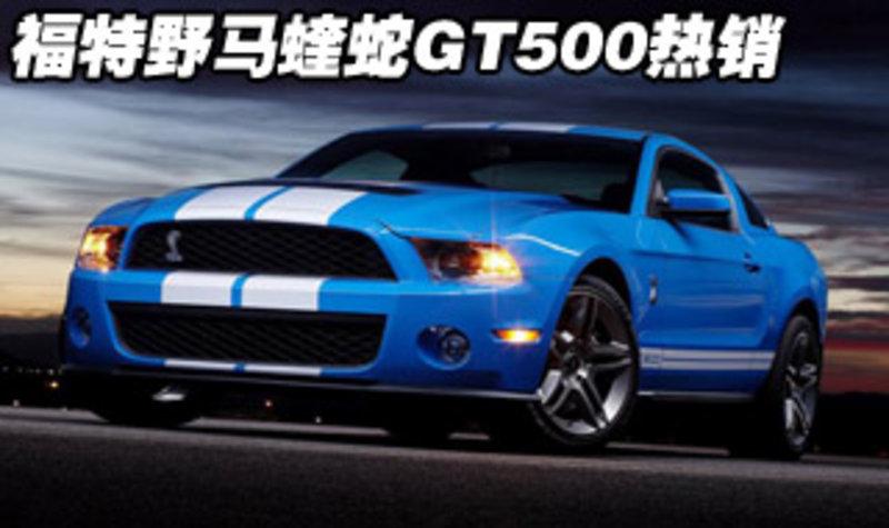 新款福特野马蝰蛇GT500 天津现车129万 图片浏览高清图片