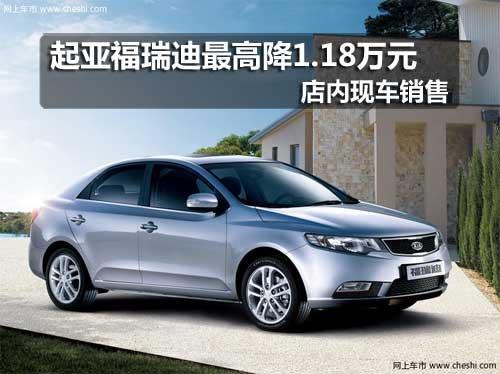 长春 福瑞迪 吉林省瑞德汽车销售服务有限公司 东风悦达起亚