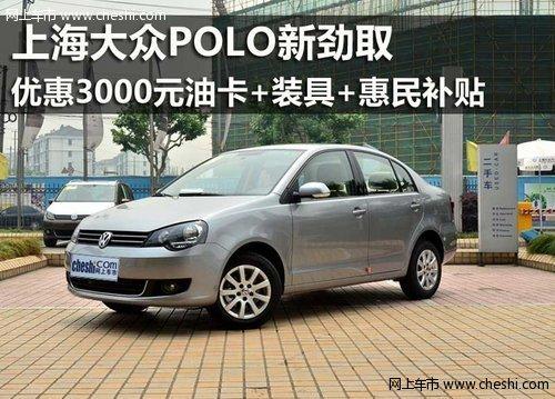 上海大众   在2011年推出了全   新polo   之后,在下半年又着