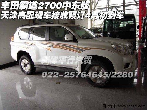 汽车   贸易有限公司了解到,进口   丰田霸道2700   中东版高高清图片