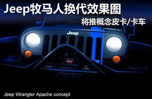 Jeep牧马人换代效果图 将推概念皮卡/卡车