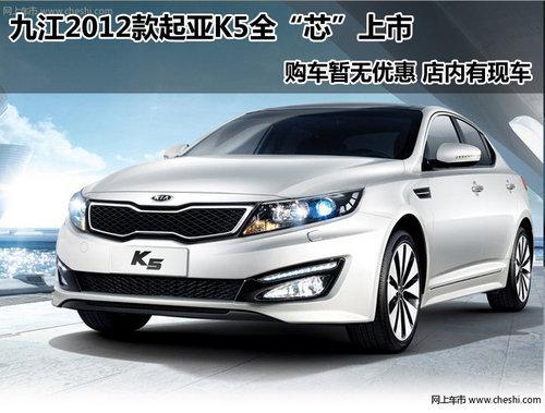 九江东亚起亚4S店  2012款起亚K5