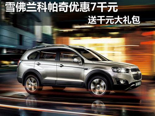 云南博用汽车销售服务有限公司 雪佛兰 科帕奇