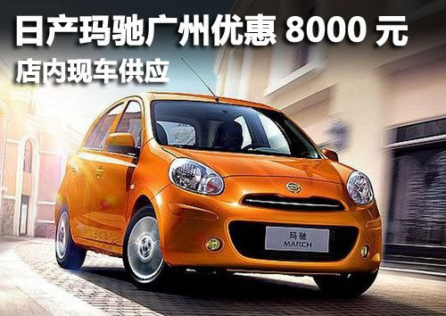 日产玛驰广州优惠8000元 店内现车供应