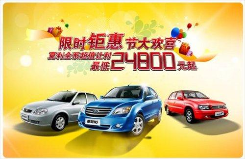 东莞恒邦钜惠让利 最低仅售24800元