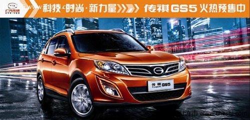 都市风尚SUV传祺GS5 湘首场大型品鉴会