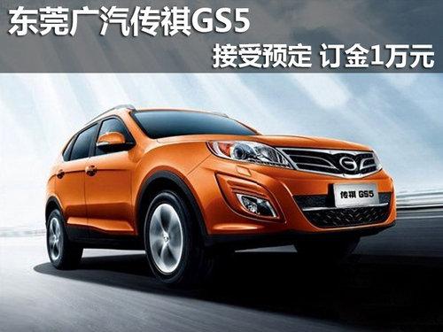 东莞广汽传祺GS5接受预定 订金1万元