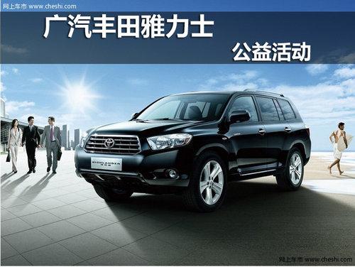 赤峰广汽丰田汉兰达公益活动超低价拍卖