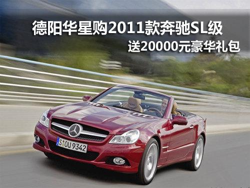 德阳华星2011款奔驰SL 送20000元豪华礼