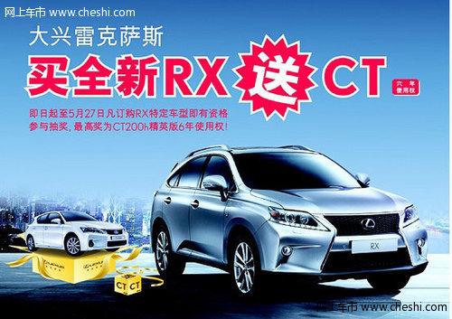 深圳大兴雷克萨斯购买全新RX送CT200h