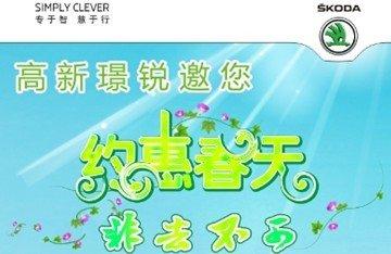 重庆高新璟锐汽车有限公司 上海大众 斯柯达