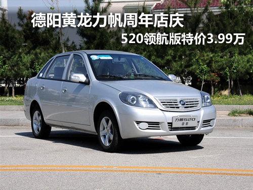 德阳黄龙力帆店庆520领航版特价3.99万