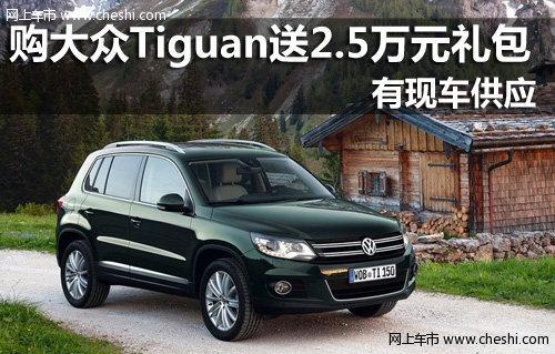 台州旅行者 购大众Tiguan得2.5万元礼包
