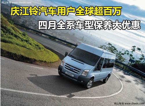 喜庆江铃用户超百万  本月保养超值优惠