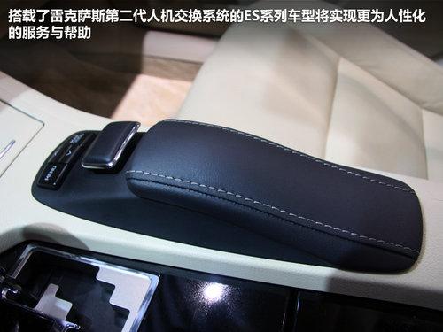 再添新丁 雷克萨斯全新ES北京车展实拍