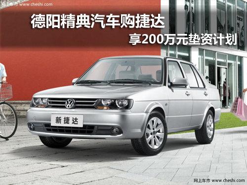编辑从德阳精典汽车一汽大众4S店获悉:店内捷达有现车销售,现在高清图片