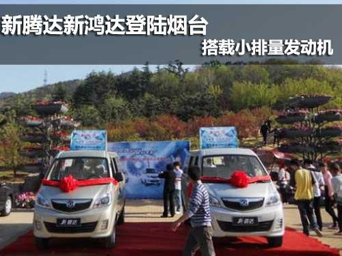 """汽车   销售服务有限公司获悉,主题为""""雷霆动力双雄汇""""的   福高清图片"""