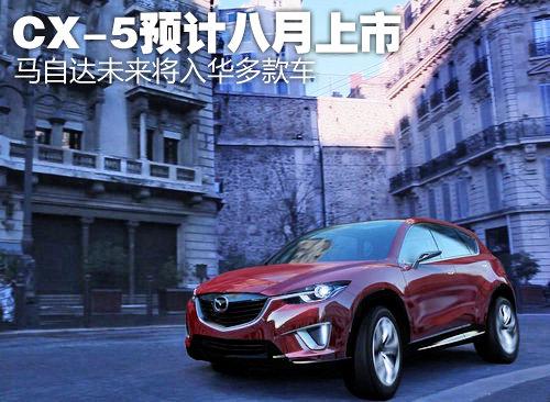 CX-5八月上市 马自达未来将入华多款车