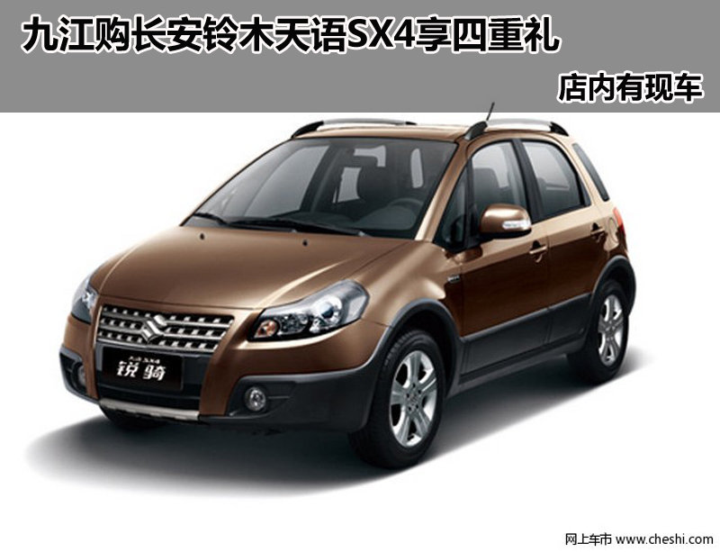 九江购长安铃木天语SX4享四重礼 有现车高清图片