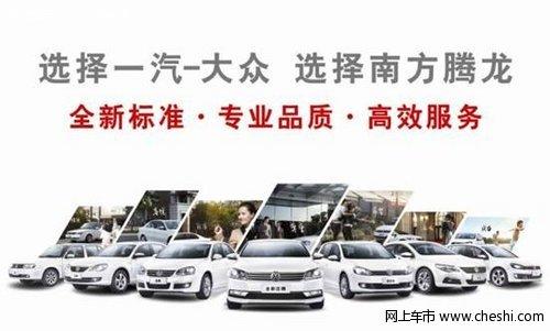 深圳南方腾龙迈腾优惠3万 最高原置换