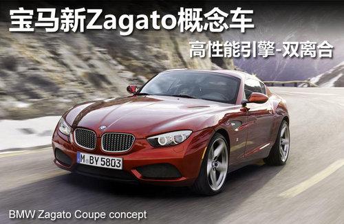 宝马新Zagato概念车 高性能引擎-双离合