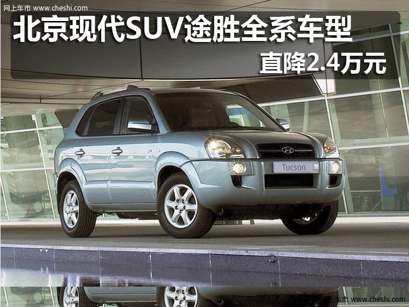 北京现代SUV途胜全系车型 直降2.4万元高清图片