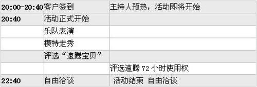 质造新标准 南京全新速腾1912魅力之夜