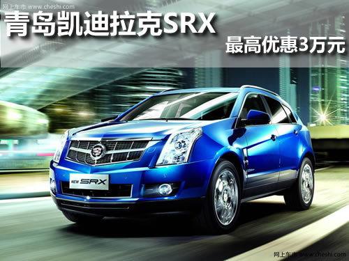 系品牌的代名词.srx秉承了凯迪拉克标志性的审美设计,以战斧高清图片