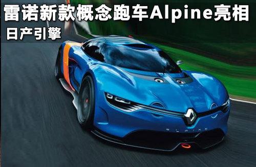 雷诺新概念跑车Alpine车亮相 日产引擎