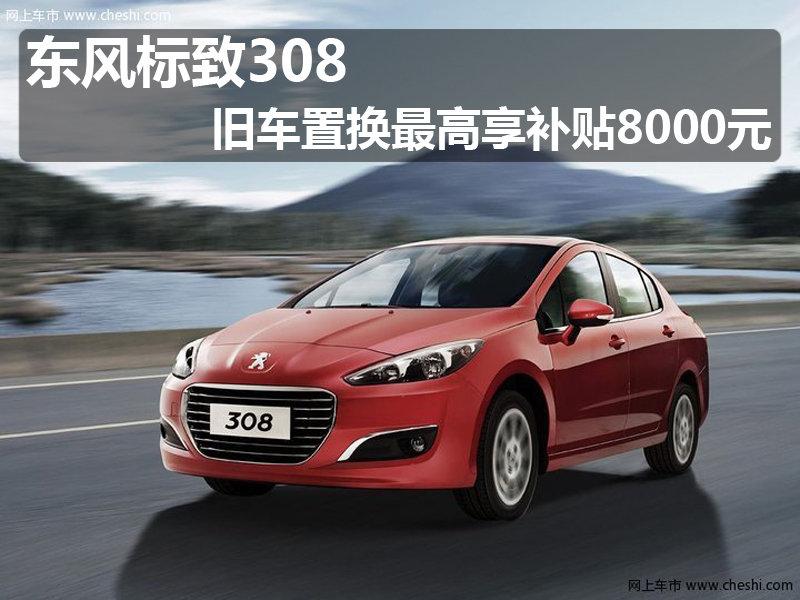 东风标致308 旧车置换最高享补贴8000元高清图片