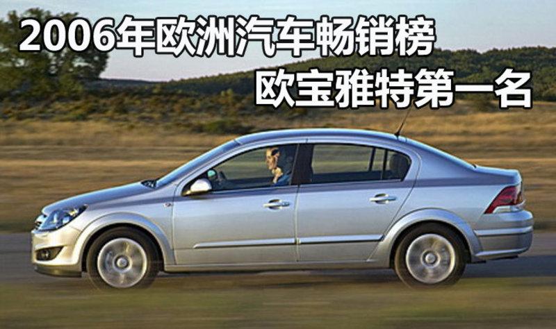 2006年欧洲汽车畅销榜 欧宝雅特第一名 图片浏览高清图片