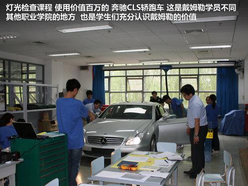 百万豪车当教具 访戴姆勒中国汽车学院