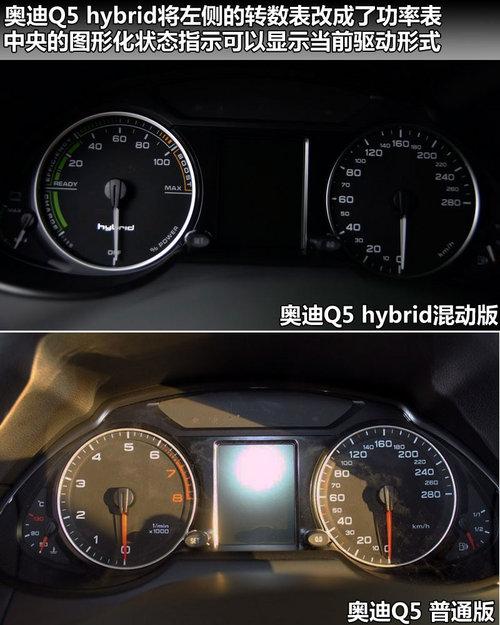 当然,不仅仅是仪表盘,还有奥迪q5 hybrid混动版用一个ev按钮取代了图片