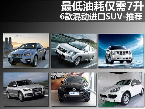 最低油耗仅需7升 6款混动进口SUV-推荐