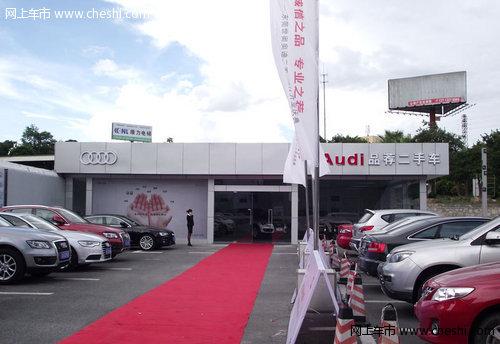 东莞首家奥迪二手车独立展厅开业庆典