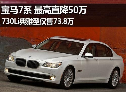宝马7系最高直降50万元 最低售73.8万元
