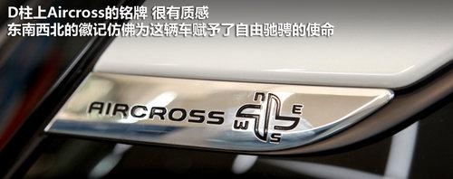 """优雅""""混血儿"""" 实拍雪铁龙C4 Aircross"""