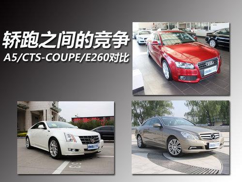 轿跑之间的竞争 A5/CTS-COUPE/E260对比