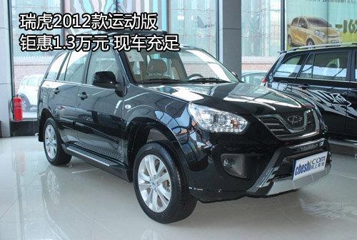 瑞虎2012款运动版钜惠1.3万元 现车充足