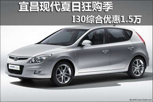 宜昌现代夏日购车季 I30综合优惠1.5万