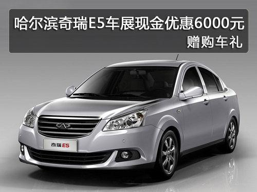 哈尔滨奇瑞E5现金优惠6000元 赠购车礼